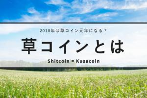 タイ 仮想通貨 ビットコイン 草コイン