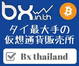 タイ仮想通貨取引所 ビットコイン販売 BX.in.th Bitcoin Exchange Thailand