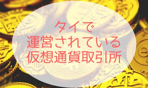 タイ 仮想通貨 取引所