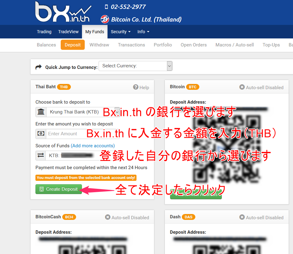 タイ王国 仮想通貨取引所 ビットコイン売買 Bx.in.th 入金方法 銀行