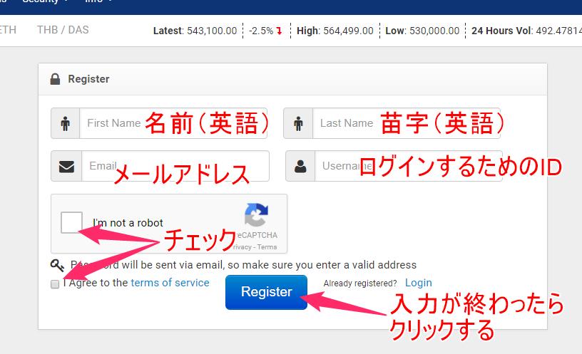 bx in th 登録方法 入会方法 タイ ビットコイン 購入 仮想通貨 暗号通貨