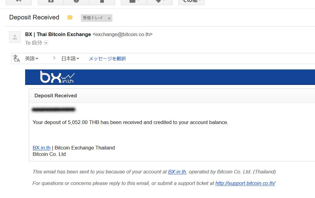 タイ 仮想通貨取引所 ビットコイン購入 Bx.in.th 入金方法 銀行