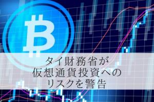 タイ 仮想通貨 規制 禁止