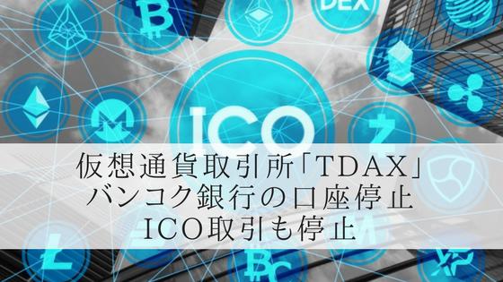 タイの仮想通貨取引所「TDAX」のバンコク銀行の口座が停止、ICO取引も停止される