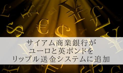 サイアム商業銀行(SCB)がユーロと英ポンドをリップル送金システムに追加