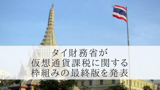 タイ財務省が仮想通貨課税(デジタル資産規制)に関する枠組みの最終版を発表