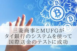 三菱商事とMUFGがタイ・アユタヤ銀行のブロックチェーンを使った国際送金の決済テストに成功