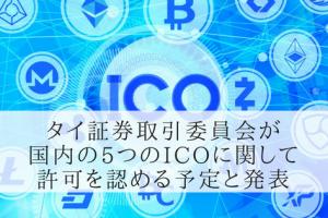 タイ証券取引委員会(SEC)が国内の5つのICOに関して許可を認める予定と発表