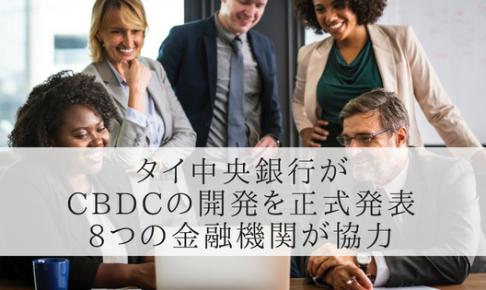 タイ中央銀行が金融機関向けのデジタル通貨(CBDC)の開発を正式発表