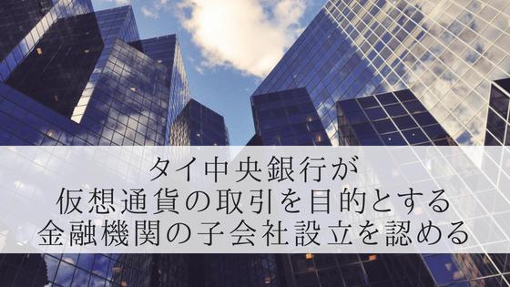 タイ中央銀行が仮想通貨の取引を目的とする金融機関による子会社の設立を認める