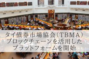 タイ債券市場協会(TBMA)が2018年内にブロックチェーンを活用したプラットフォームを開始