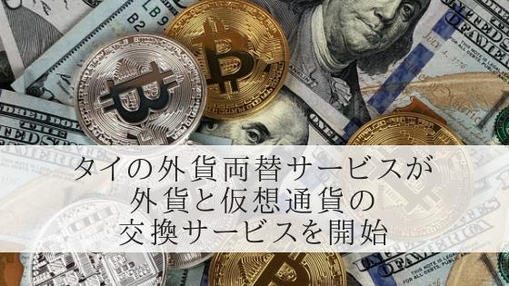 タイの大手外貨両替サービスが年内に外貨と仮想通貨の交換サービスを開始