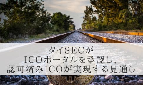 タイSECが11月中にICOポータルを承認し、来月には初の認可済みICOが実現する見通し