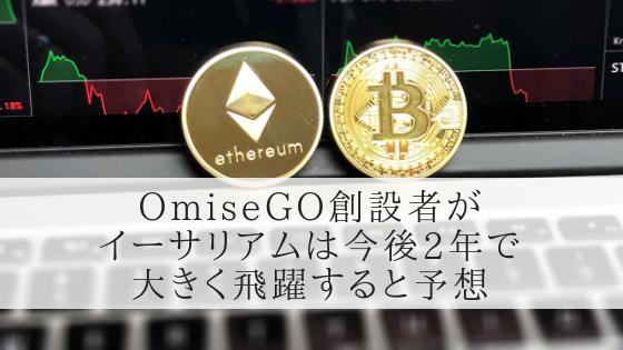 OmiseGO(オミセゴー)創設者の長谷川潤CEOがイーサリアムは今後2年で大きく飛躍すると予想