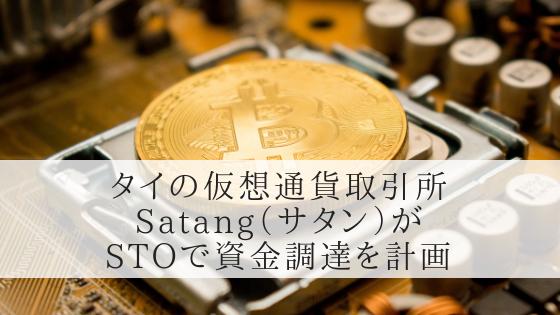タイの仮想通貨取引所Satang(サタン)がSTOで1000万ドルの資金調達を計画中
