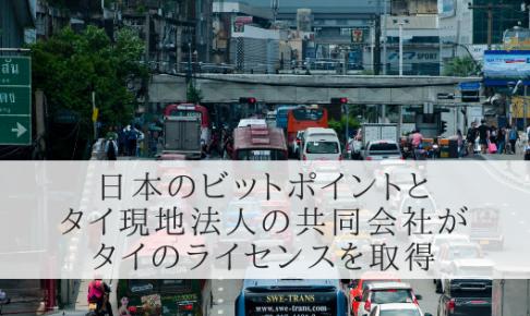 日本の仮想通貨取引所ビットポイントとタイ国現地法人の共同運営会社がタイ当局から4つのライセンスを取得