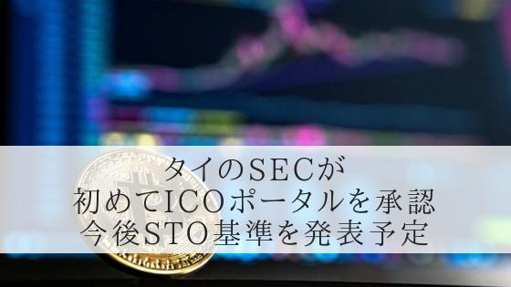 タイのSECが初めてICOポータルを承認、今後はSTOに関する基準を発表予定