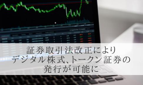 タイで証券取引法が改正されたことによりデジタル株式、トークン証券の発行が可能に