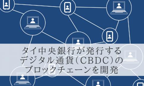 タイ中央銀行が発行するデジタル通貨(CBDC)プロジェクトのブロックチェーンソリューションを開発
