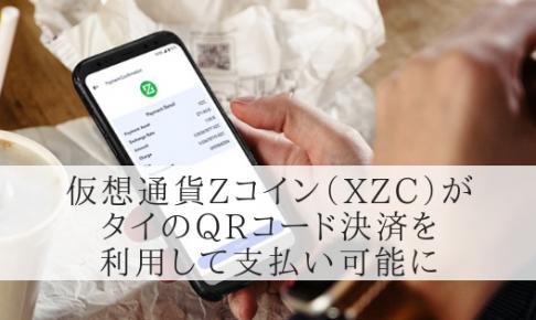 仮想通貨Zコイン(XZC)がタイのQRコード決済を利用して支払い可能に