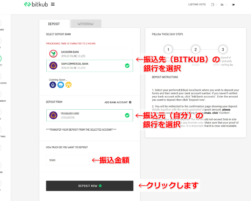 タイ 仮想通貨取引所 bitkub ビットカブ 銀行口座登録 入金方法 タイバーツ THB