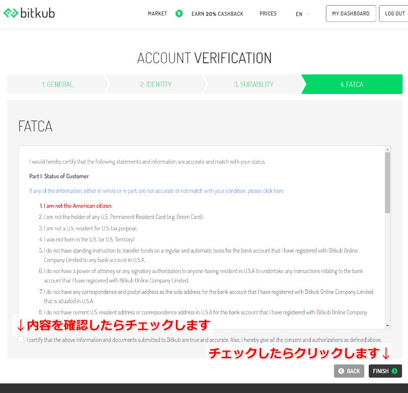 タイ 仮想通貨取引所 bitkub ビットカブ 口座開設 入会 登録方法