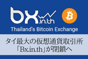 タイ最大の仮想通貨取引所「Bx.in.th(BX Thailand)」が閉鎖へ