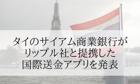 タイのサイアム商業銀行がリップル社と提携した国際送金アプリを発表