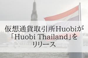 仮想通貨取引所Huobi(フォビ)が「Huobi Thailand(フォビタイランド)」をリリース