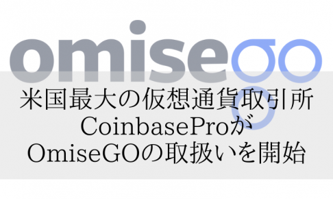 米国最大の仮想通貨取引所CoinbaseProがOmiseGOの取扱いを開始