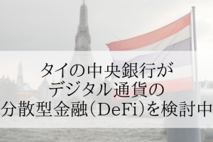 タイの中央銀行がデジタル通貨の分散型金融(DeFi)を検討中