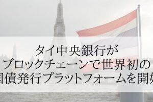 タイ中央銀行がIBMのブロックチェーンで世界初の国債発行プラットフォームを開始