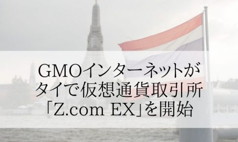 GMOインターネットがタイで仮想通貨取引所「Z.com EX」を運営開始