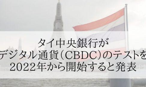 タイ中央銀行がデジタル通貨(CBDC)のテストを2022年から開始すると発表