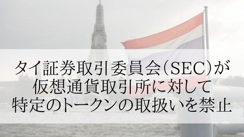 タイ証券取引委員会(SEC)が仮想通貨取引所に対して特定のトークンの取扱いを禁止