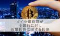 タイ中央銀行 仮想通貨 暗号通貨 規制 法律