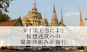 タイで仮想通貨規制の国王令が施行され、今後は本格的に投資や決済に使用される模様