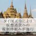 タイ国王令により、仮想通貨への規制枠組みが施行された