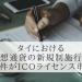 タイ、仮想通貨の新規制施行で50件がICOライセンス申請していると発表