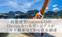 仮想通貨OmiseGOのOmiseホールディングスが三井不動産などから資金調達