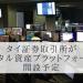 タイ証券取引所(SET)が2020年にデジタル資産プラットフォームを開設予定と発表