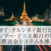 タイ・クルンタイ銀行とミャンマー・シュエ銀行の間で国際送金システムを導入すると発表