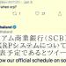 タイの大手銀行のサイアム商業銀行(SCB)がまもなくXRPシステムを発表する予定であるとツイート