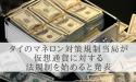 タイのマネーロンダリング対策規制当局が仮想通貨に対する法規制を始めると発表