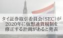 タイ証券取引委員会(SEC)が2020年に仮想通貨規制を修正する計画があると発表