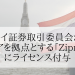 タイ証券取引委員会がアジアを拠点とする仮想通貨プラットフォーム「Zipmex」にライセンス付与