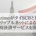 英AzimoがタイSCBと提携し、リップルネットによる欧州とタイの即時決済サービスを開始