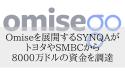 「Omise」を展開するSYNQA(シンカ)がトヨタやSMBCから8000万ドルの資金を調達