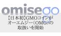 【日本国内初】仮想通貨取引所GMOコインがオーエムジー(OMG)の取扱いを開始