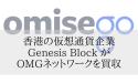 香港の仮想通貨企業のジェネシスブロックがOMGネットワークを買収